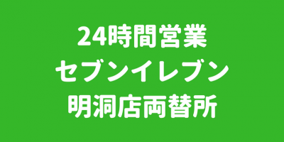 24時間営業の韓国唯一のコンビニ両替所!セブンイレブン明洞店両替所