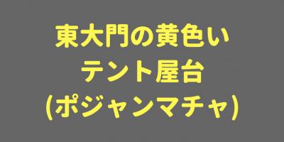 東大門の黄色いテント屋台 【ポジャンマチャ】