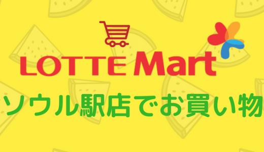 ロッテマート ソウル駅店でお買い物してみた。