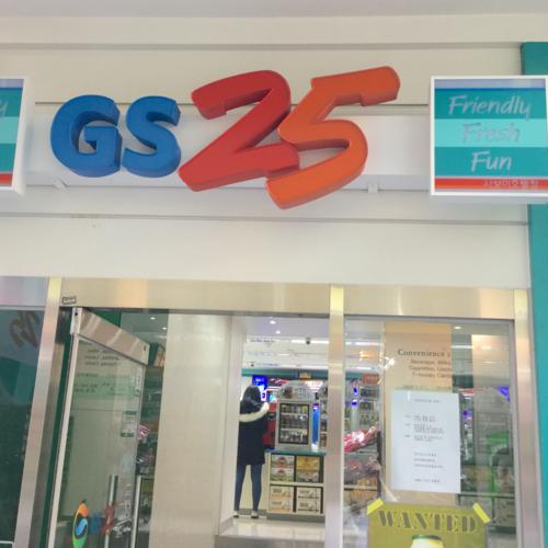 韓国コンビニ事情【GS25】