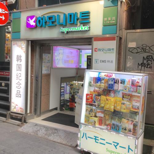 日本語OK! 明洞のど真ん中のスーパー【ハーモニーマート】