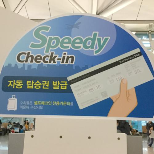 仁川国際空港のサービス 「セルフチェックイン」「セルフバッグドロップ」