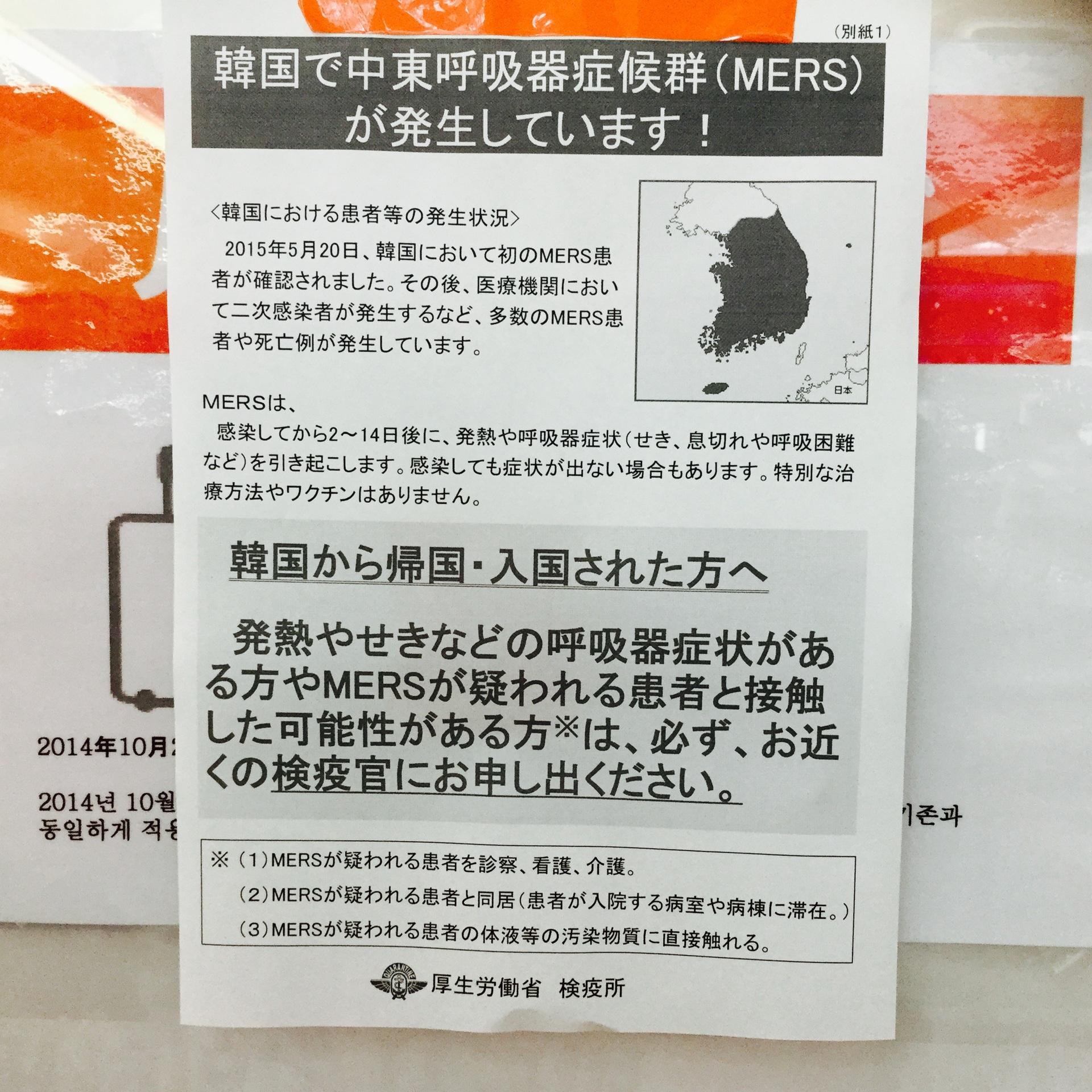 いよいよソウルだ! これが「 MARS 」に関する貼り紙!