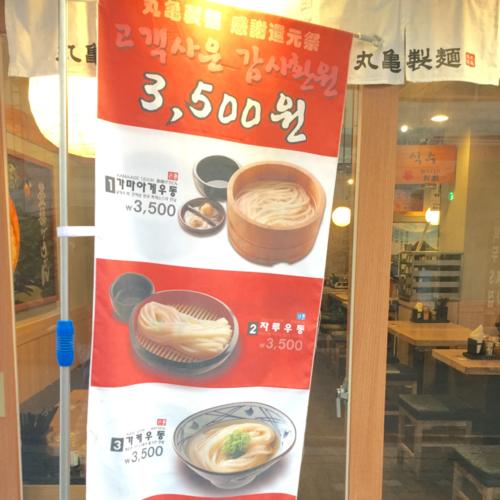 明洞〈ミョンドン〉で丸亀製麺うどん