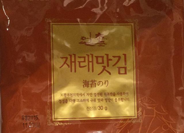 【のりのり旅行】韓国食材のお土産屋さん