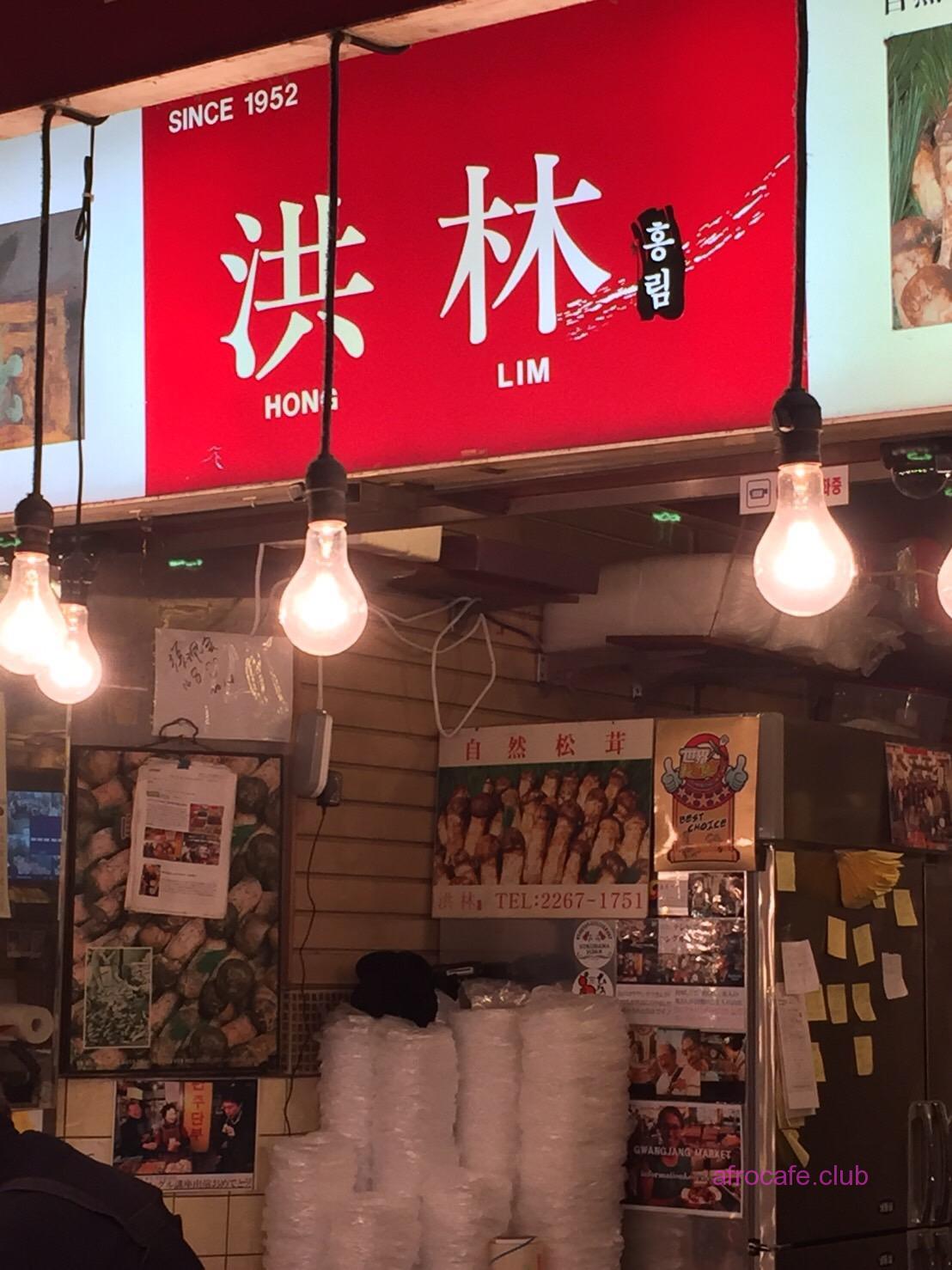 広蔵市場の美味しいパンチャン(おかず)はコレ!