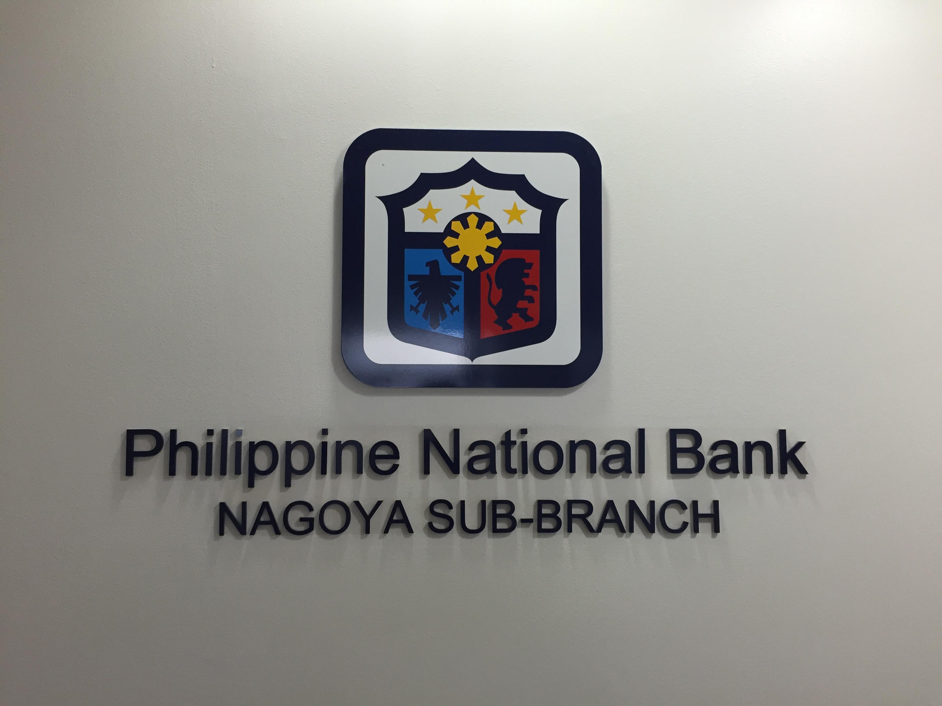フィリピンナショナルバンク(PNB)名古屋支店でフィリピン現地口座開設