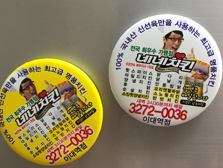 韓国出前デリバリー「ネネチキン」(네네치킨)のマグネット