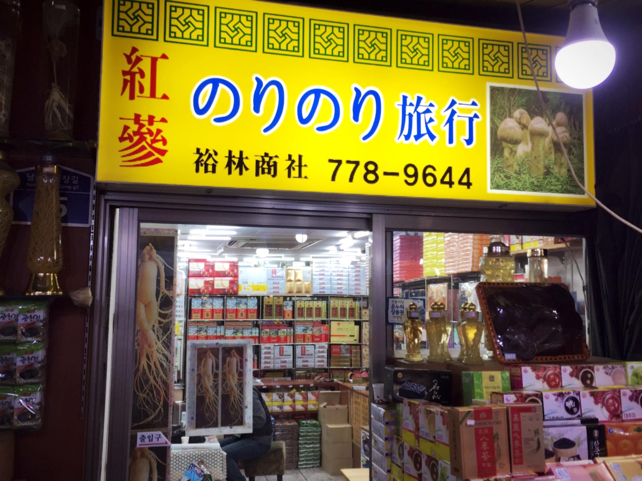 韓国のりを買うなら南大門市場の「のりのり旅行」