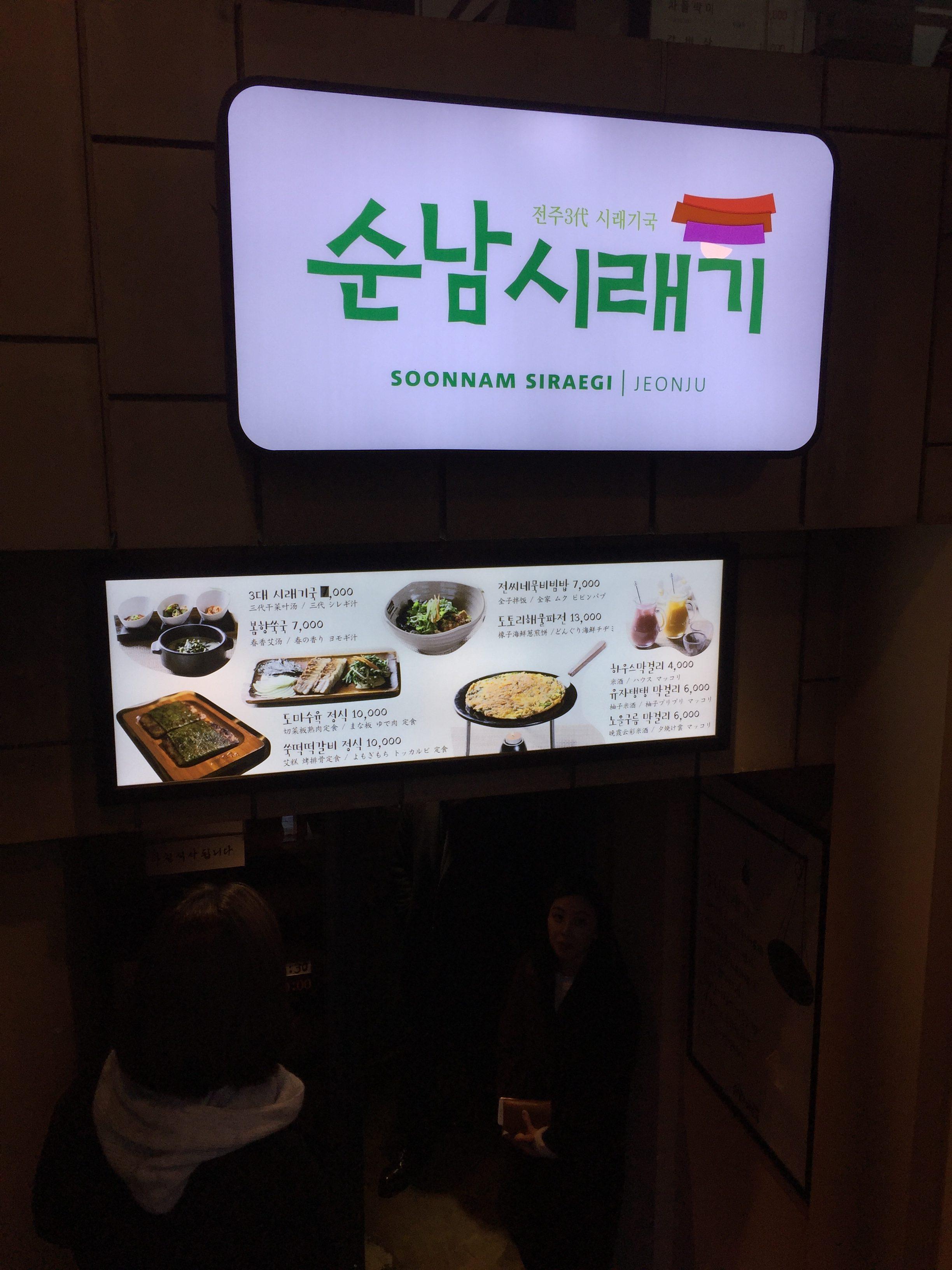 スンナムシレギ 明洞店のシレギスープ最高!