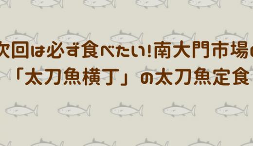 次回は必ず食べたい!南大門市場の「太刀魚横丁」の太刀魚定食
