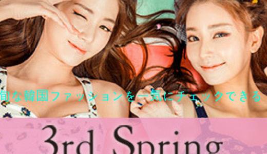 旬な韓国ファッションを一気にチェックできる!3rdspring(サードスプリング)
