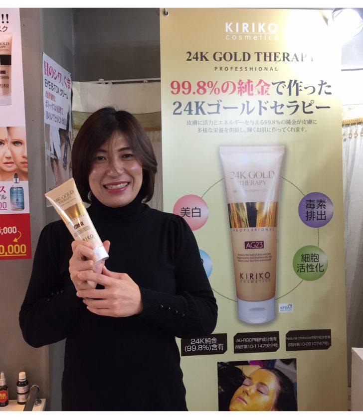 韓国コスメでお肌の悩みを解決!AFROブログおすすめキリココスメティック[24K ラグジュアリーゴールドマスク]の使い方と効果、実体験を公開します。