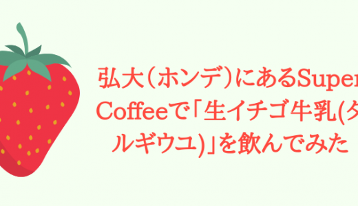 弘大(ホンデ)にあるSuper Coffeeで「生イチゴ牛乳(タルギウユ)」を飲んでみた