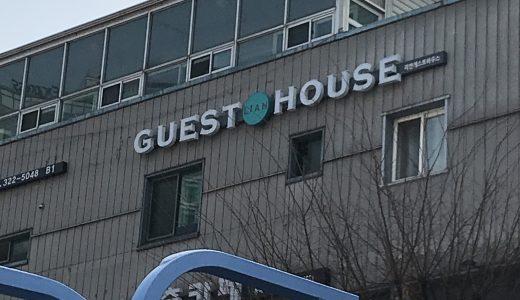 弘大(ホンデ)のリアンゲストハウスに決めた3つの理由