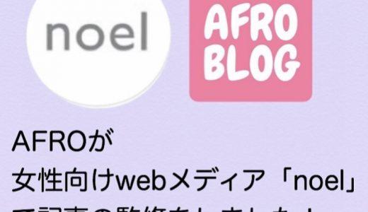 AFROがwebメディア『noel』の記事の監修しました!