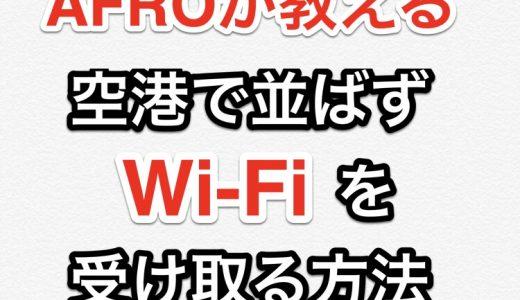 Wi-Fiを並ばず、最短10秒で受取れる方法!